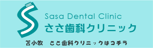 ささ歯科クリニック